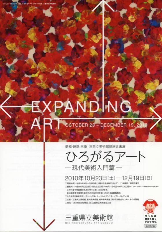 expandingart